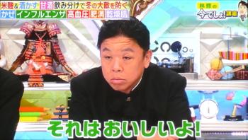 amazakegood322.jpg