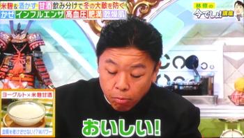 amazakegood339.jpg