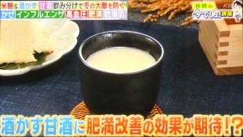 amazakegood361.jpg