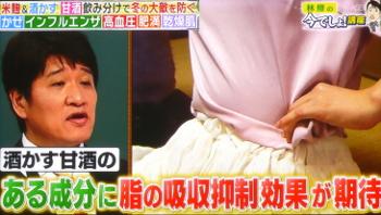 amazakegood365.jpg