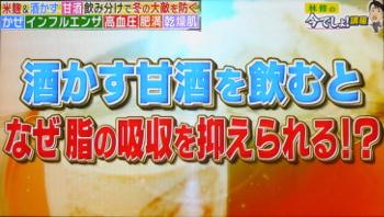 amazakegood366.jpg