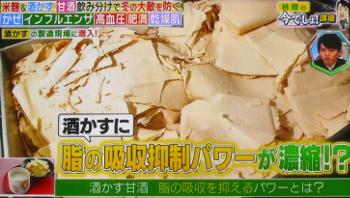 amazakegood384.jpg