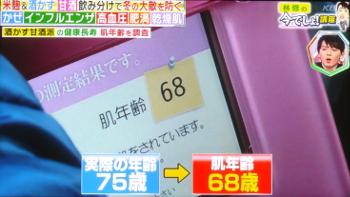 amazakegood461.jpg