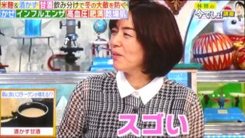 amazakegood464.jpg