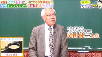 amazakegood466.jpg