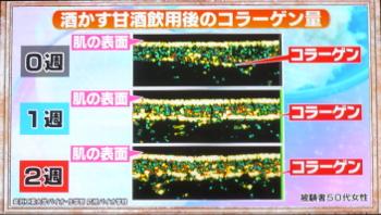 amazakegood482.jpg