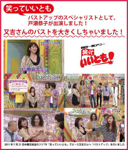「笑っていいとも」出演の戸瀬恭子さん