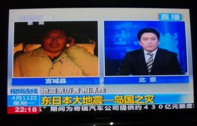 中国のTVニュース(東日本大震災)