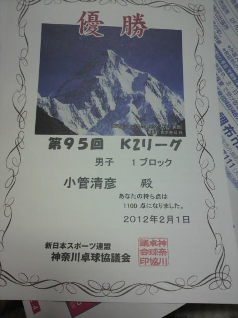 K2リーグ0201