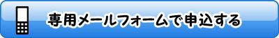 ガラケー専用メールフォームはこちら