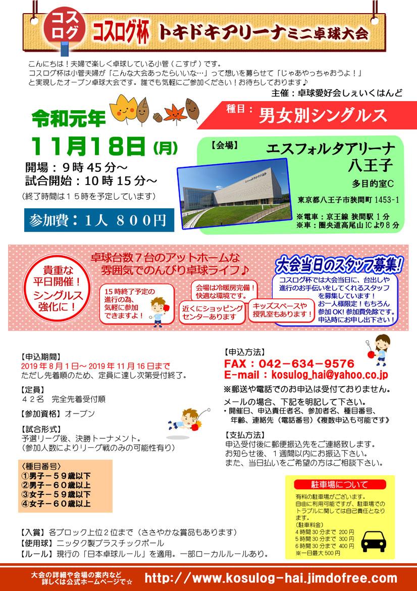 11/18コスログ杯要項