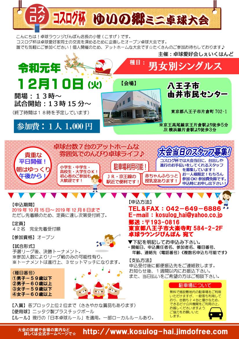ゆいの郷ミニ卓球大会