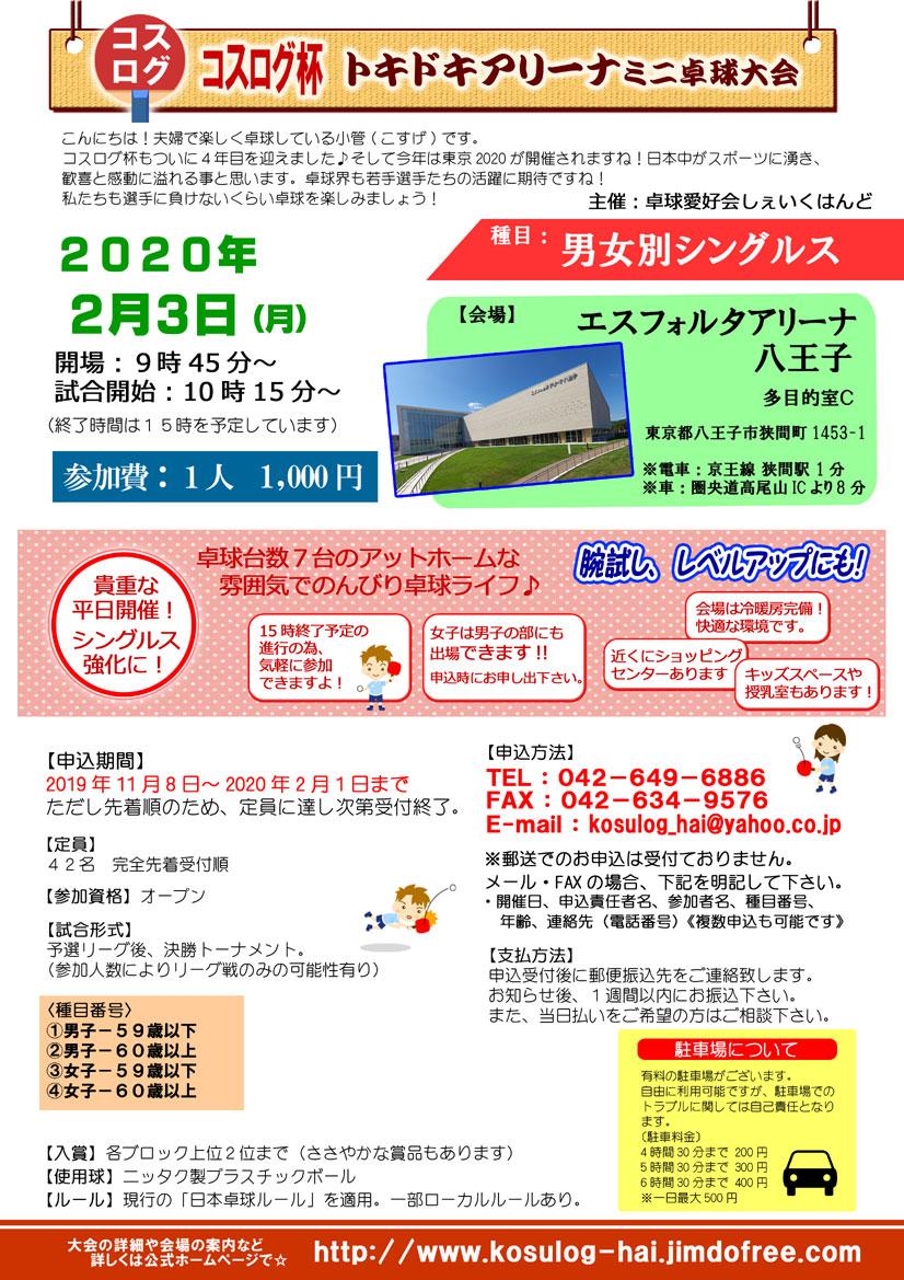 八王子のオープン卓球大会