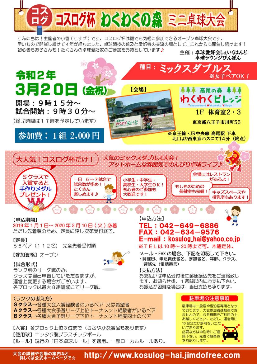 八王子市のオープン卓球大会☆ミックスダブルスリーグ戦