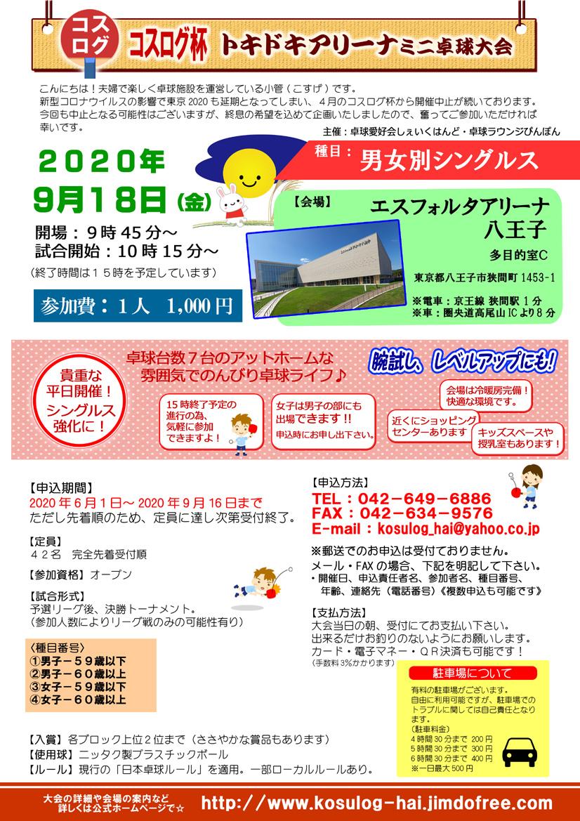 20200918卓球大会