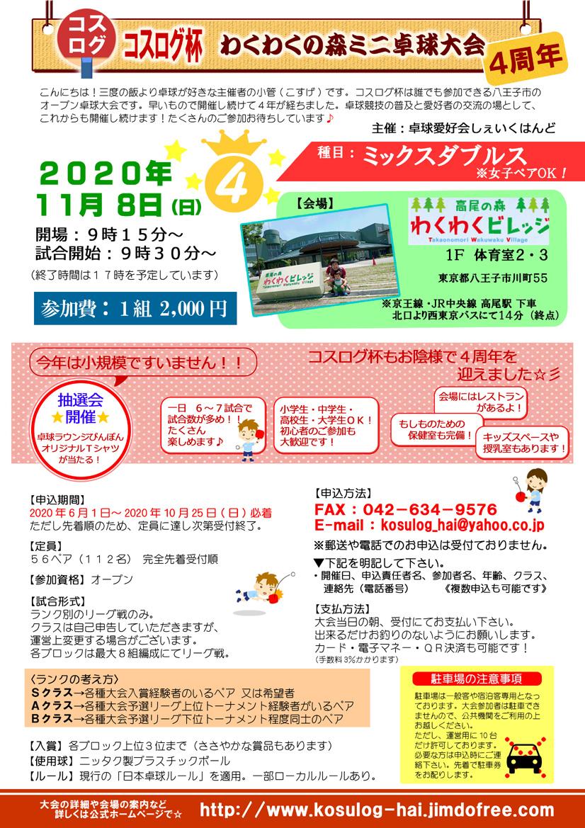 20201108卓球大会