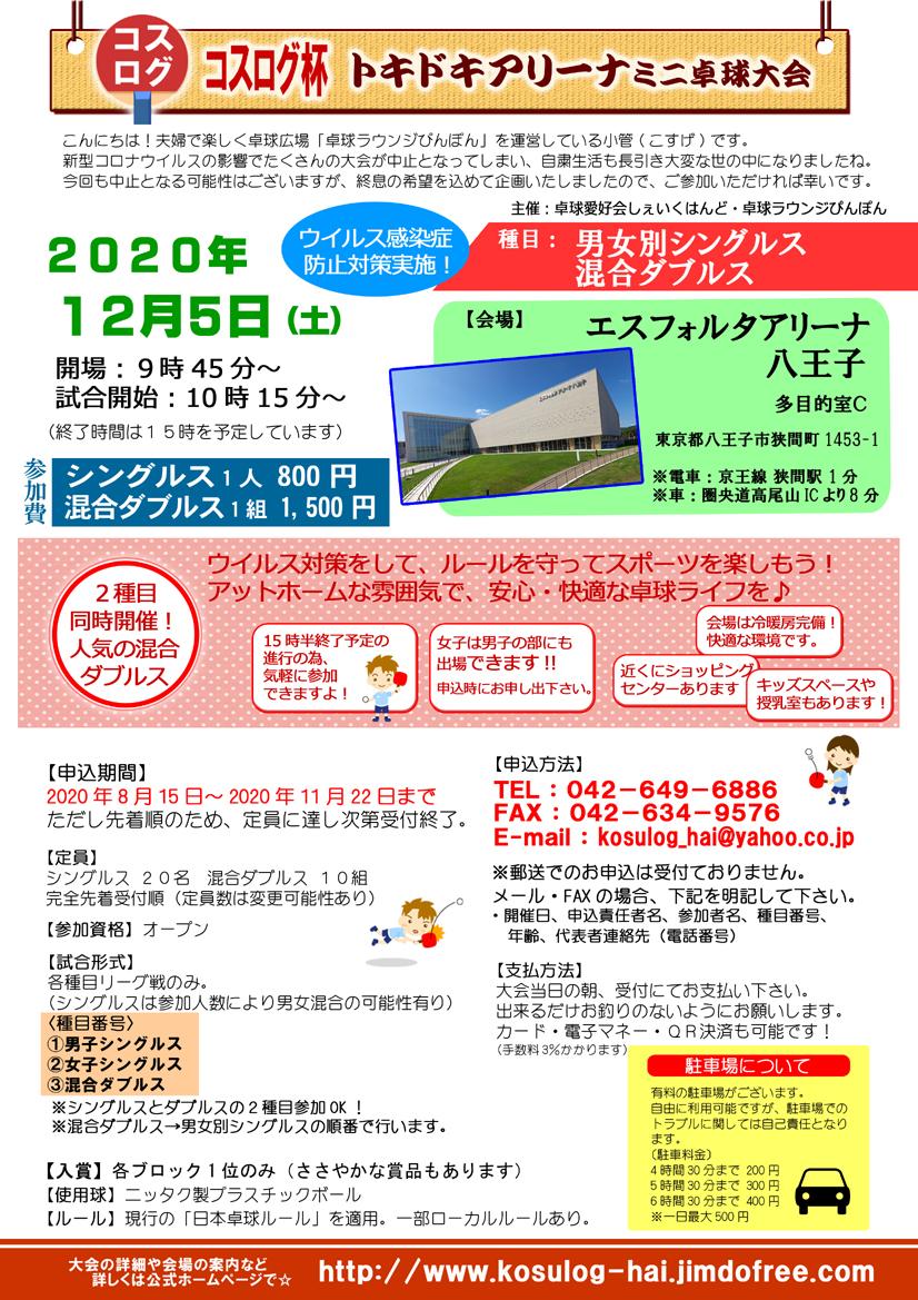 20201205卓球大会