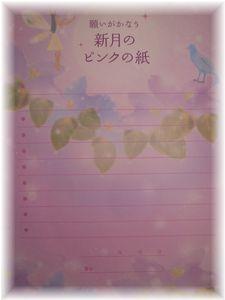 【牡牛座】新月の願い事デクラレーション ...