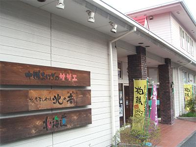 北海道物産館