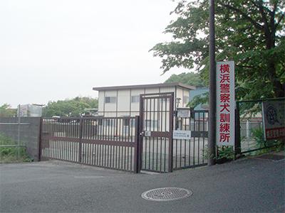 横浜警察犬訓練所