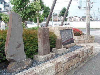 二ツ橋地名由来の碑