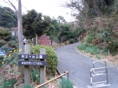 阿王ヶ台公園