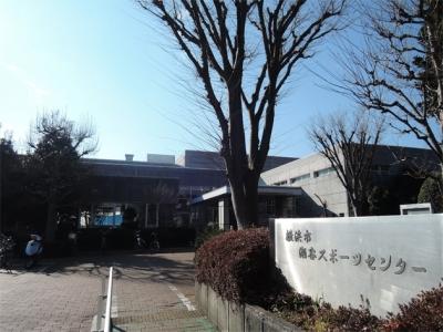 瀬谷スポーツセンター