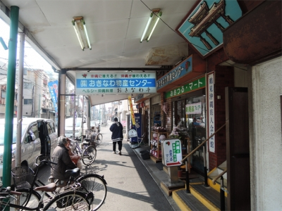 沖縄物産センター