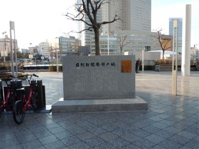 日刊新聞発祥の地石碑