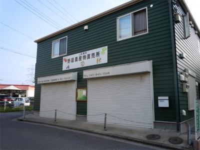 野庭農産物直売所