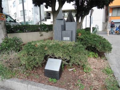 汲沢公園記念碑
