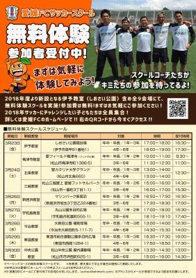 2018年3月愛媛FCサッカースクール無料体験ポスター