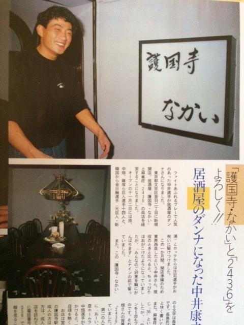 山田真介の出身高校