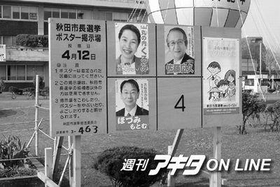 秋田市長選挙