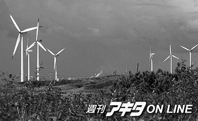 秋田市・風力発電