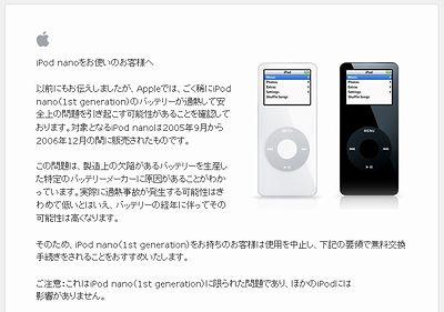 iPod交換プログラム