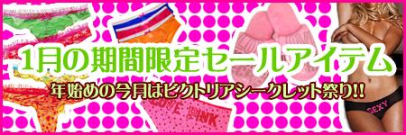 2009年1月のセール:ビクトリアシークレット祭り☆
