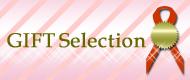 ◆ココモのギフトセレクション◆