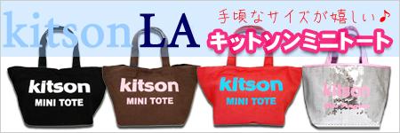 国内未発売キットソンキャンバスミニトート