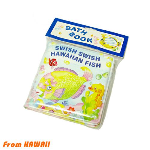 【アイランドヘリテイジ】BABY&KIDS・HAWAIIAN BATH BOOK「SWISH SWISH HAWAIIAN FISH」