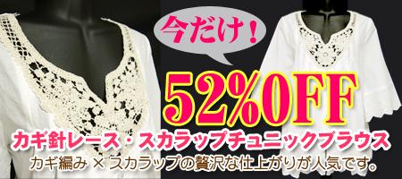 52%OFF☆スカラップチュニック