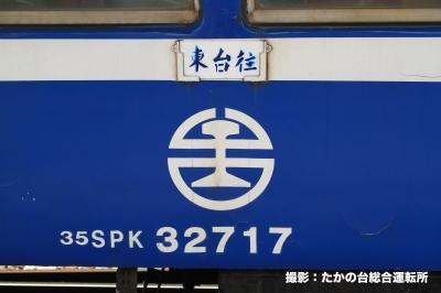 旧型客車車番.jpg