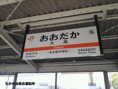 大高駅1.jpg