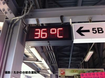 高雄36度.jpg