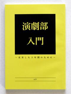 『演劇部入門』表紙