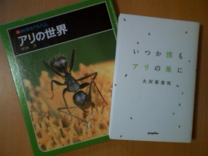 ありんこの本