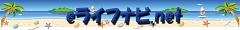 eライフナビ.net