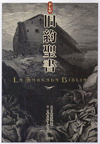 ギュスターヴ・ドレの旧約聖書
