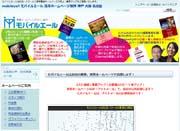 モバイルエールPCホームページ