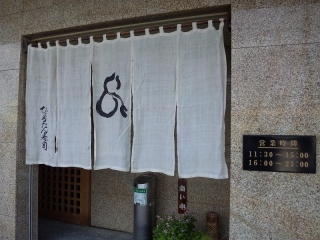 ひょうたん寿司 卸団地
